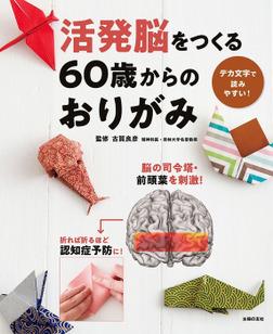 活発脳をつくる60歳からのおりがみ-電子書籍
