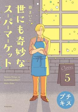 世にも奇妙なスーパーマーケット プチキス(5)-電子書籍