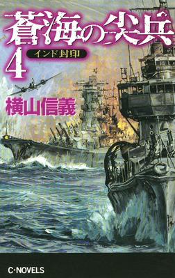 蒼海の尖兵4 インド封印-電子書籍
