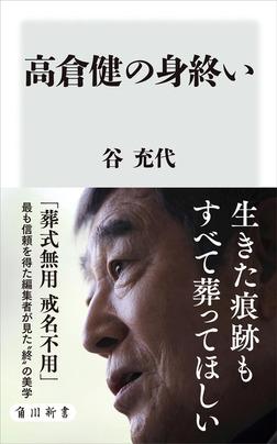 高倉健の身終い-電子書籍