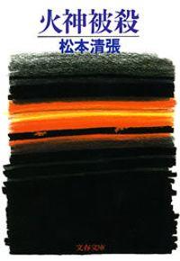 火神被殺(文春文庫)