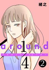 around 1/4 2【フルカラー】