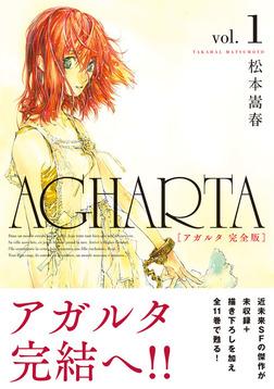 AGHARTA - アガルタ - 【完全版】 1巻-電子書籍