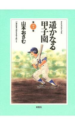 遥かなる甲子園 : 7-電子書籍
