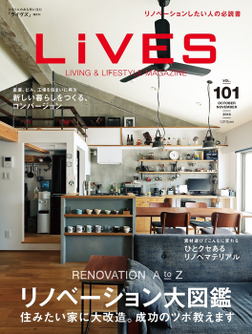 LiVES 101-電子書籍