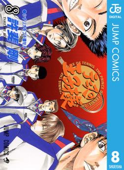 テニスの王子様 8-電子書籍
