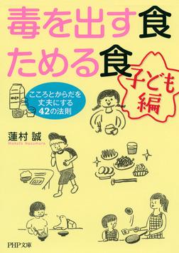 毒を出す食 ためる食[子ども編] こころとからだを丈夫にする42の法則-電子書籍