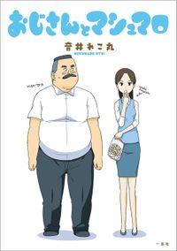 【20%OFF】おじさんとマシュマロ【全5巻セット】