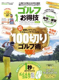 晋遊舎ムック お得技シリーズ172 ゴルフお得技ベストセレクション 最新版