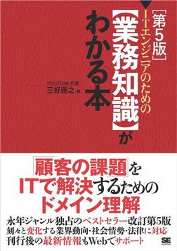 ITエンジニアのための【業務知識】がわかる本 第5版-電子書籍