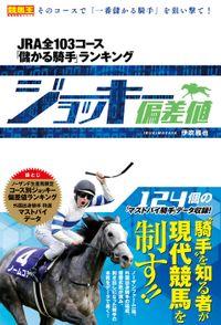 ジョッキー偏差値 JRA全103コース「儲かる騎手」ランキング(競馬王)