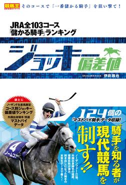 ジョッキー偏差値 JRA全103コース「儲かる騎手」ランキング-電子書籍