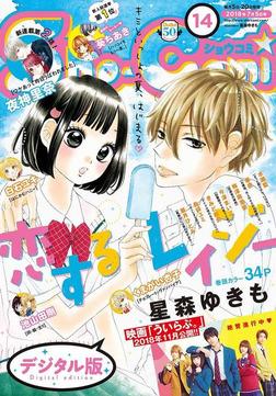 Sho-Comi 2018年14号(2018年6月20日発売)-電子書籍
