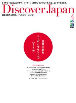 Discover Japan 2014年4月号 Vol.33-電子書籍