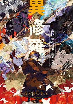 異修羅II 殺界微塵嵐-電子書籍
