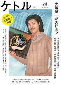 ケトル Vol.17  2014年2月発売号 [雑誌]