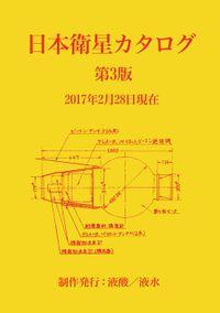 日本衛星カタログ第3版