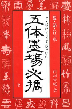 五体墨場必携(上) 篆・隷・行・草-電子書籍