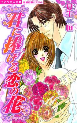 君に捧げる恋の花-電子書籍