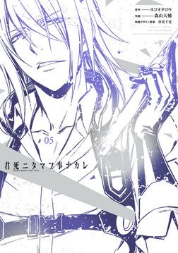 君死ニタマフ事ナカレ 5巻-電子書籍