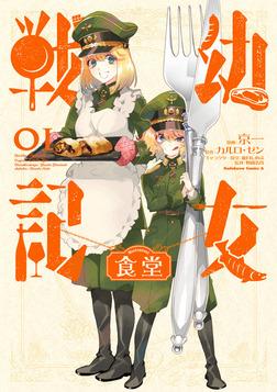 幼女戦記食堂(1)-電子書籍