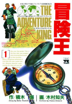 冒険王 1-電子書籍