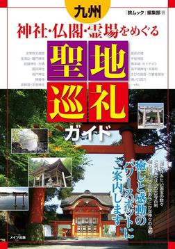 九州神社・仏閣・霊場をめぐる聖地巡礼ガイド-電子書籍