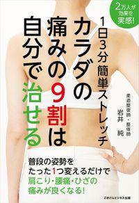 1日3分簡単ストレッチ カラダの痛みの9割は自分で治せる