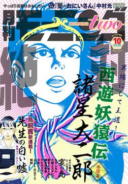 月刊モーニング・ツー 2013 10月号-電子書籍