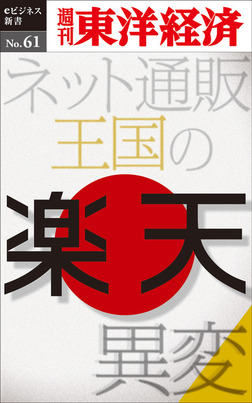 楽天 ネット通販王国の異変―週刊東洋経済eビジネス新書No.61-電子書籍