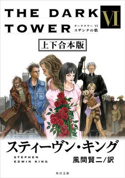 ダークタワー VI スザンナの歌【上下 合本版】-電子書籍