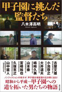甲子園に挑んだ監督たち(辰巳出版)
