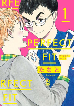 PERFECT FIT(1)-電子書籍