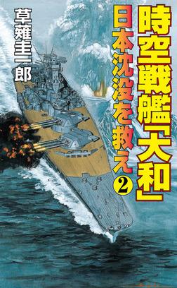 時空戦艦「大和」日本沈没を救え(2)-電子書籍