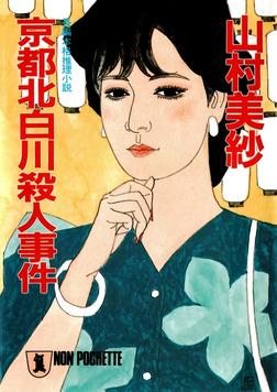京都北白川殺人事件-電子書籍