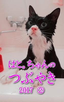 はと。ちゃん の つぶやき 2017(2)-電子書籍