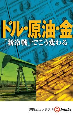 ドル・原油・金「新冷戦」でこう変わる-電子書籍