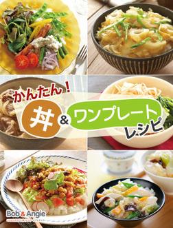 かんたん!丼&ワンプレートレシピ-電子書籍