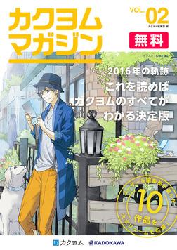 カクヨムマガジン VOL.2 2016年の軌跡-電子書籍