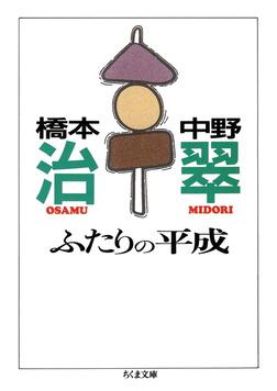 二人の平成-電子書籍
