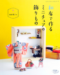 和布で作るミニチュアの飾りもの-電子書籍
