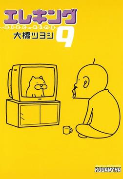 エレキング(9)-電子書籍