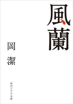 風蘭-電子書籍