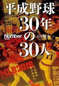 平成野球 30年の30人(文春e-book)