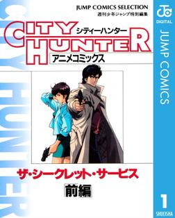 シティーハンター アニメコミックス ザ・シークレット・サービス 前編-電子書籍
