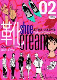 靴cream 分冊版2