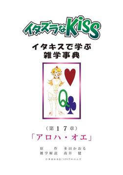 イタズラなKiss~イタキスで学ぶ雑学事典~ 17-電子書籍