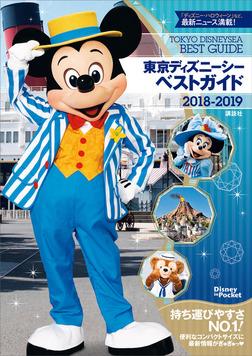 東京ディズニーシーベストガイド 2018-2019-電子書籍