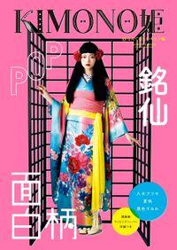 KIMONO姫13 なんて楽しいキモノ編