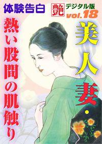 【体験告白】美人妻・熱い股間の肌触り ~『艶』デジタル版 vol.18~